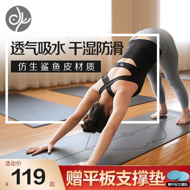青鸟瑜伽垫子天然橡胶防滑专业初学者女健身瑜珈家用加厚土豪地垫