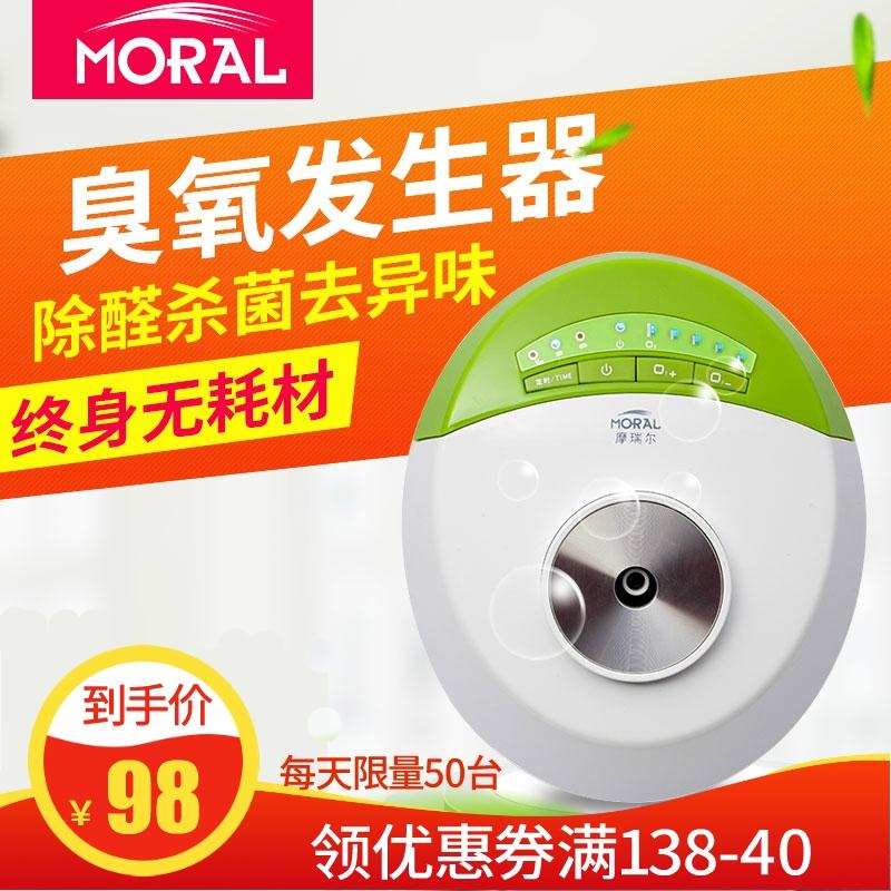 [moral旗舰店空气净化,氧吧]?摩瑞尔宠物除臭空气净化器小型家用除月销量3件仅售138元