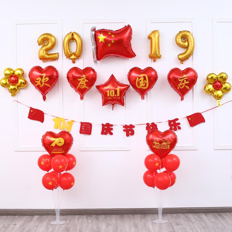 国庆节气球套餐装饰背景墙中秋气球酒店商场家庭聚会店铺布置桌飘限7000张券