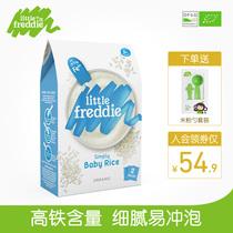 小皮欧洲原装进口有机高铁大米粉160g宝宝辅食婴儿原味米糊1段