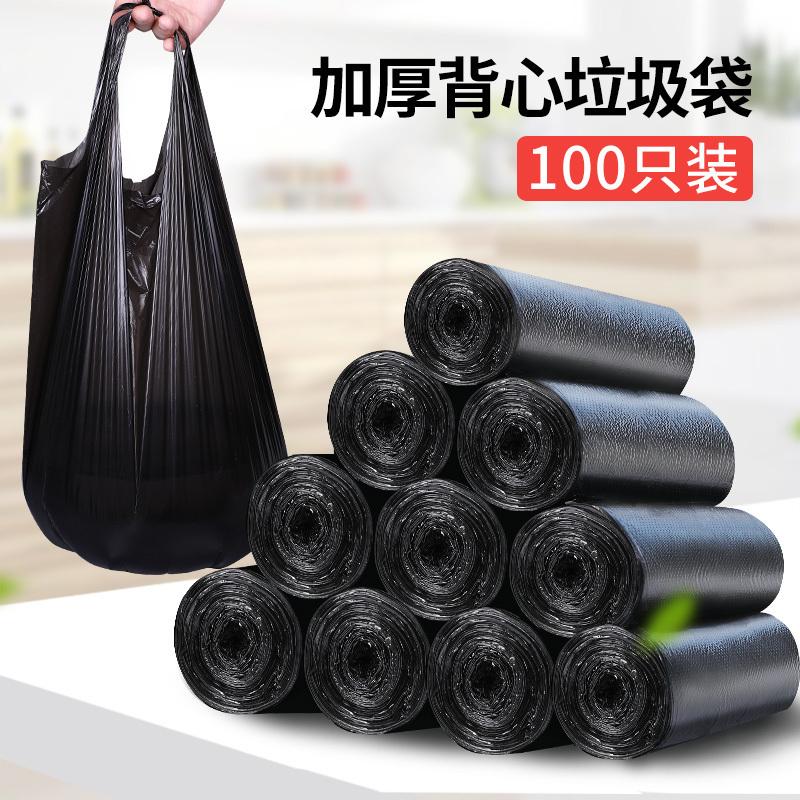 加厚垃圾袋5卷装手提式点断家用厨房宿舍黑色环卫袋背心式塑料袋