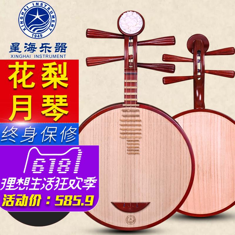 Пекин Xinghai национальный музыкальный инструмент 8212 груша голова цветок лира инструмент Пекинская опера аккомпанемента заводской розетки в подарок примерка