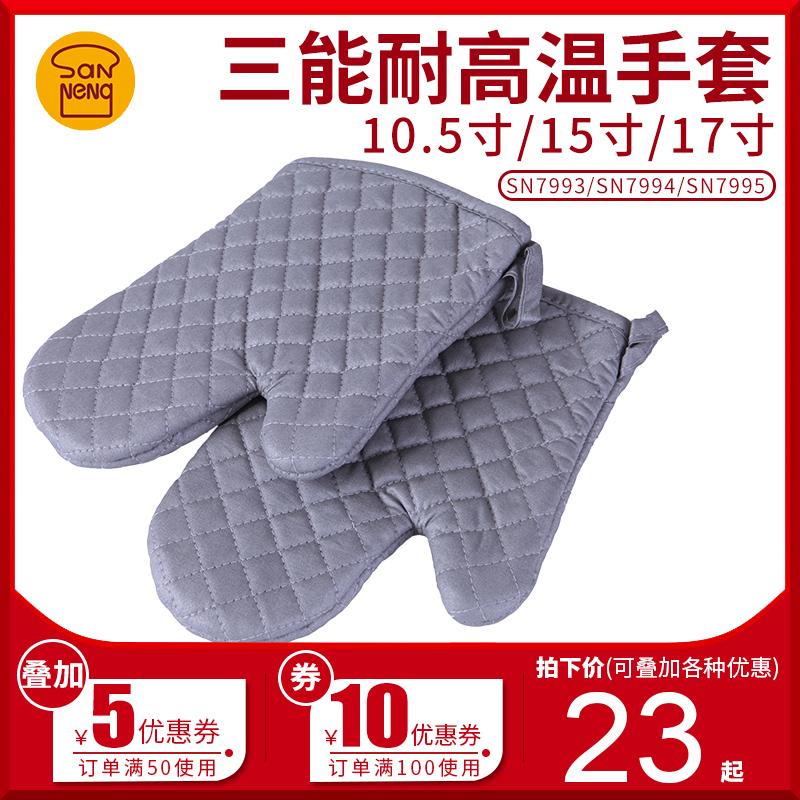 三能隔热手套烤箱微波炉防热加厚手套10.5寸/15寸/17寸烘焙工具