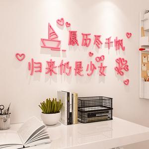温馨ins北欧风文字3d立体墙贴卧室学校宿舍网红房间自粘装饰贴画