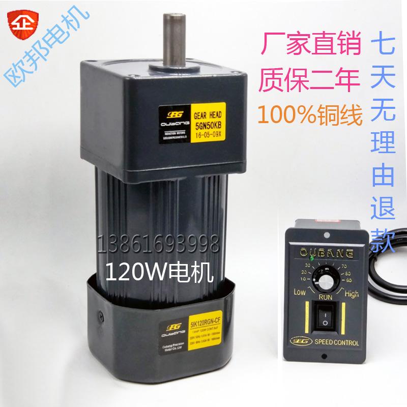 现货 欧邦120W 220V交流齿轮调速电机/减速电机 5IK120RGN-CF马达