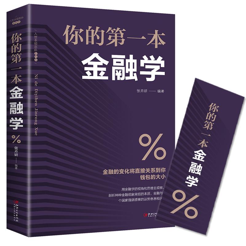 你的第一本金融学 经济学投资理财学股票入门基础知识原理 证券期货市场技术分析家庭理财金融书籍 畅销书排行榜