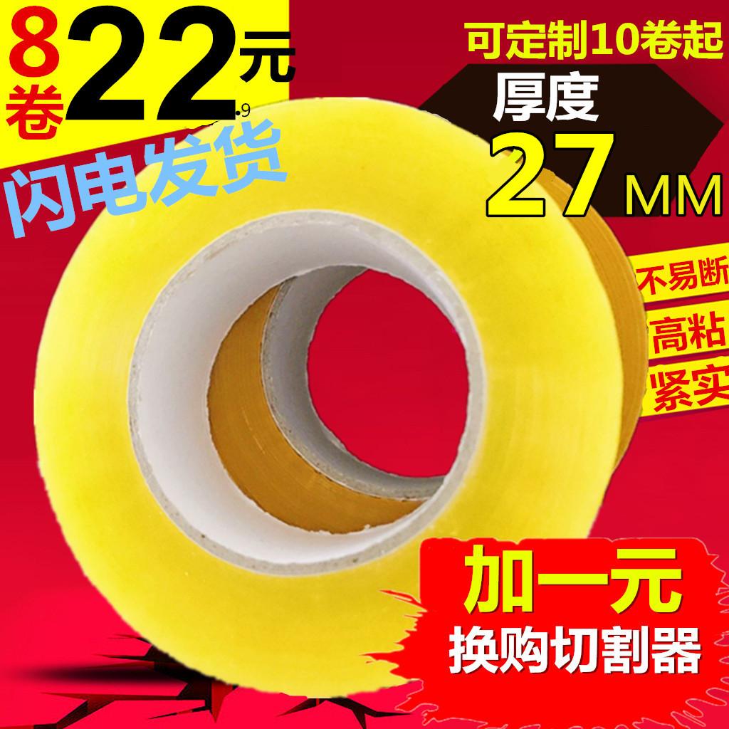 Срочная доставка прозрачный пластиковый группа толстый лента taobao печать коробка лента тюк наряд печать вискоза ткань бумага оптовая торговля сделанный на заказ бесплатная доставка