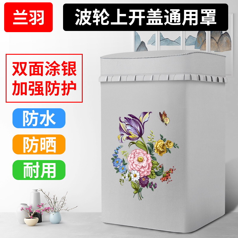 Top open cover washing machine cover wave wheel waterproof and sunscreen full automatic universal Haier small Swan Panasonic dust cover