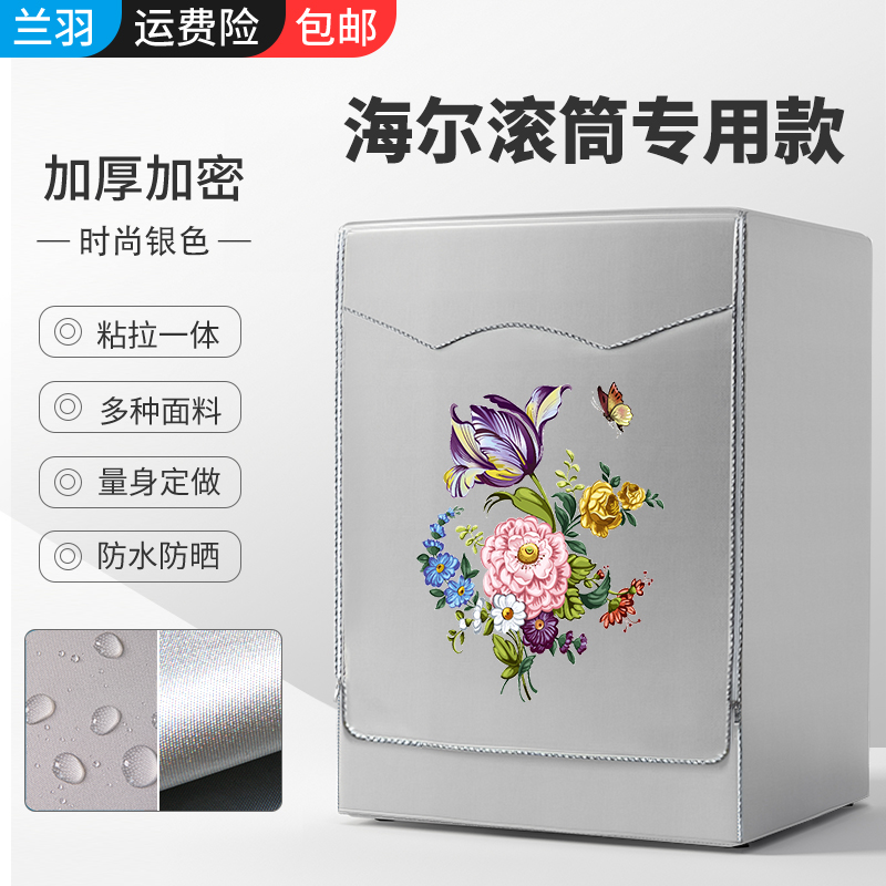 Haier special washing machine cover roller type automatic waterproof and sunscreen roller washing machine cover cloth dust cover