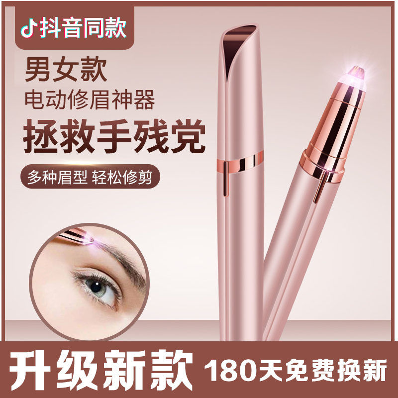 Electric lipstick eyebrow shaver for men and women automatic shaver for beginners