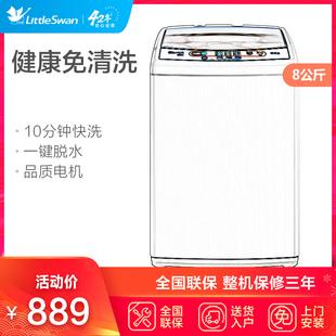 小天鹅洗衣机8公斤KG全自动大容量波轮洗衣机智能TB80家用大家电