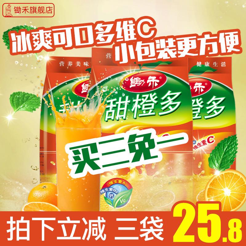 锄禾甜橙多果味粉橙汁味维生素C冲剂固体饮料粉速溶冲饮300g原料