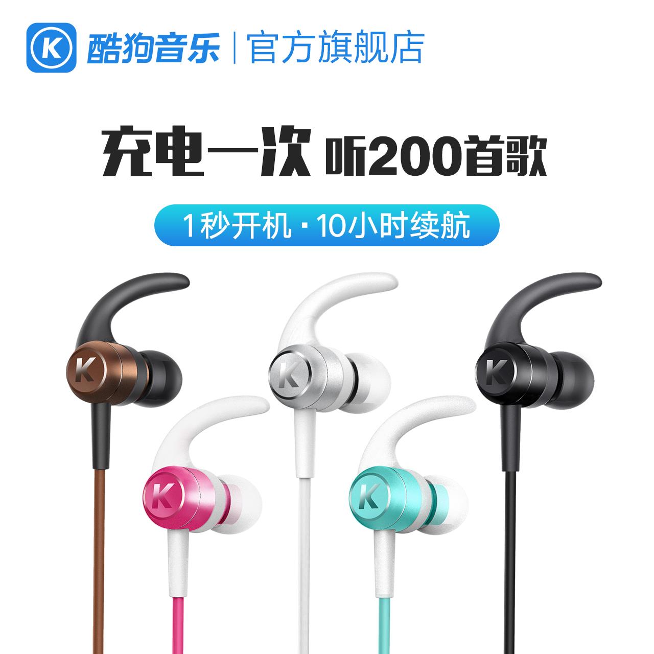 酷狗kugou M1升级版蓝牙耳机运动无线跑步入耳式耳塞迷你听歌超小