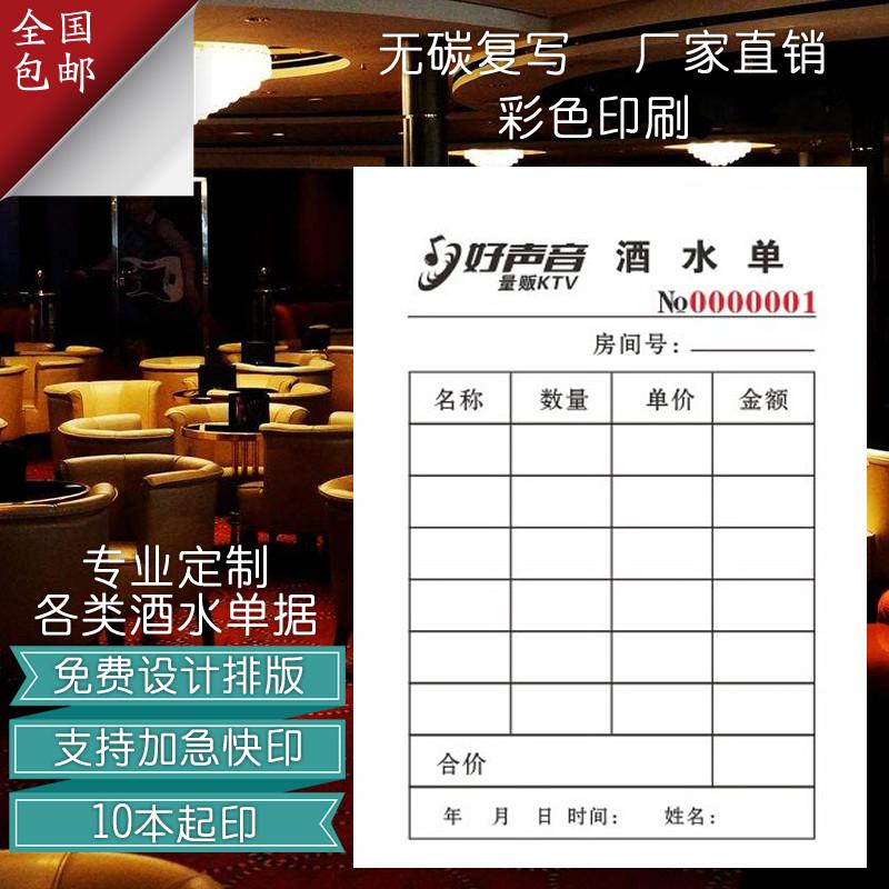 酒吧水吧咖啡厅酒水单帐单定制酒吧消费单订做销售单存酒单定做