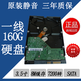 First-line brand 160G serial desktop hard drive SATA another 80G 250G 320G 500G three years replacement