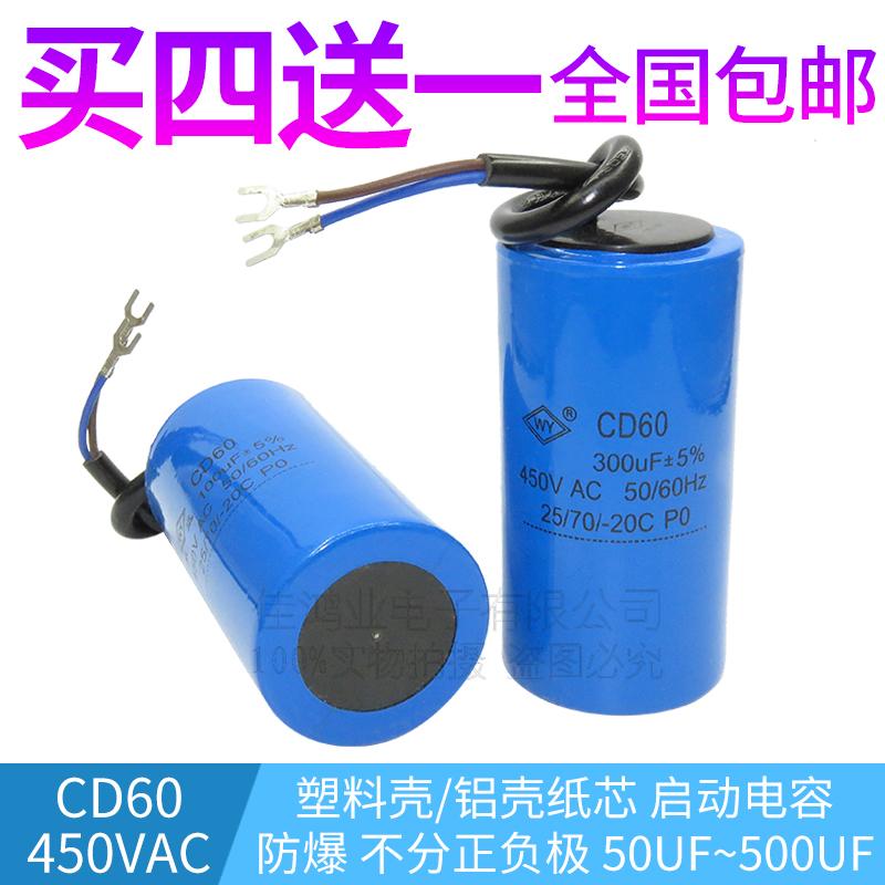 CD60启动电容75/100/250/300/350/500UF 450V 电机启动电容 250V