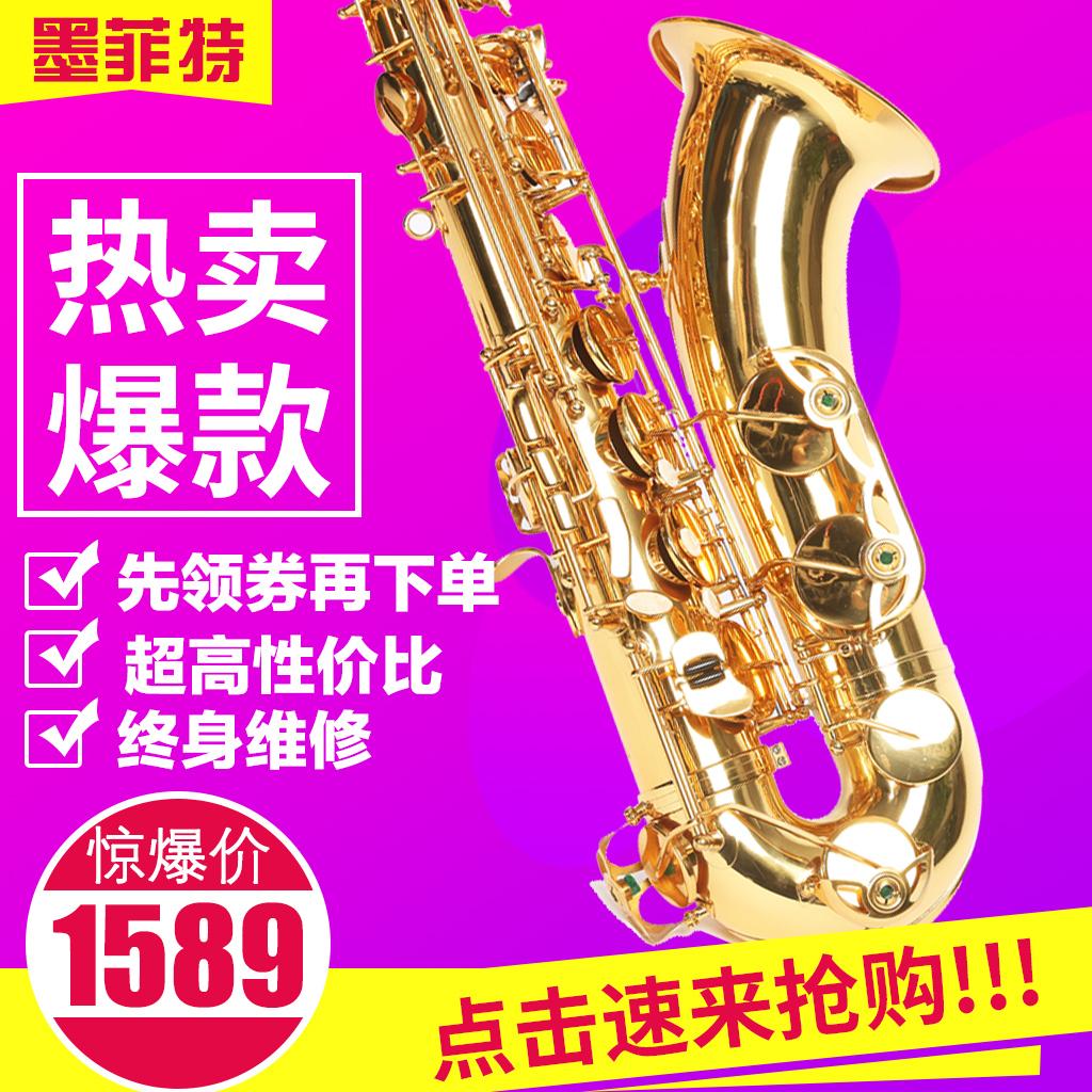 墨菲特降B调次中音萨克斯风/管乐器可与钢琴对音成人初学演奏考级