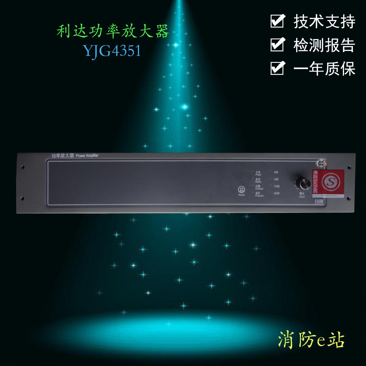 Лидер цветущий письмо пожаротушение широкий трансляция усилитель блюдо YJG4351 500W усилитель поколение для GB4350 лидер усилитель