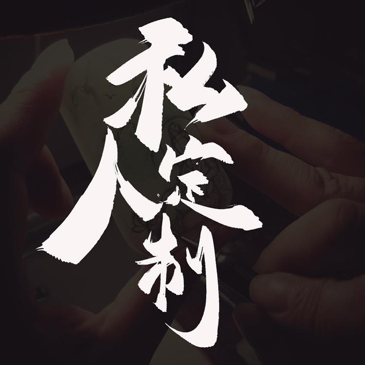 【福】簡単翡翠天然翡翠A商品の材料彫刻の掲陽精密工の個人注文制来料加工