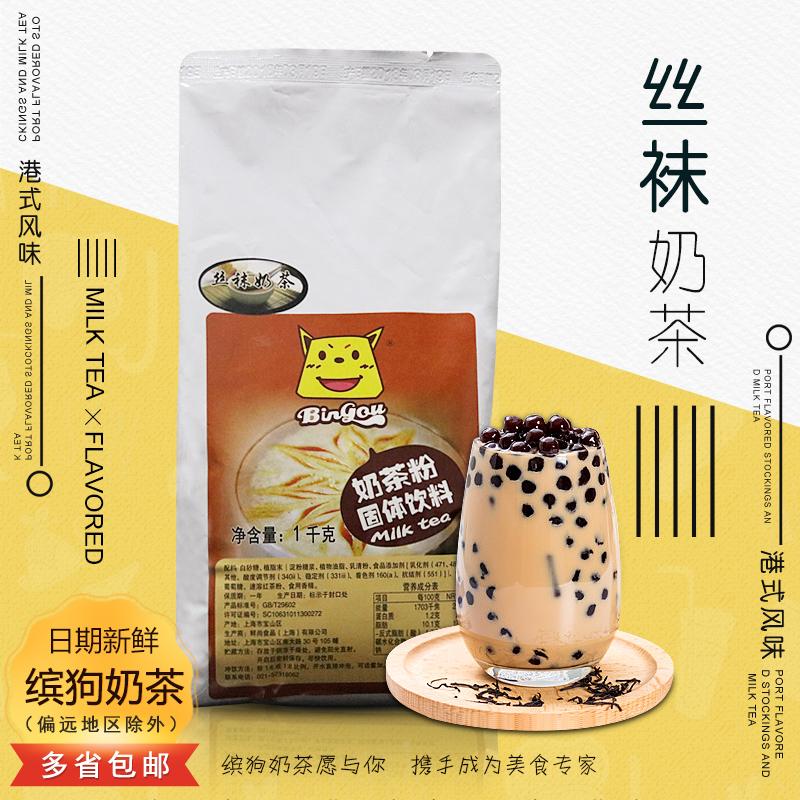 缤狗丝袜奶茶粉袋装批发港式原味奶茶店专用原料珍珠奶茶配方1kg