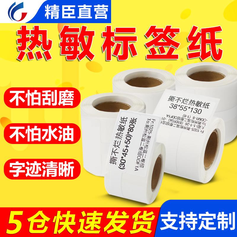 精臣标签贴纸热敏打印纸定制标价条码打价格标签牌不干胶标签纸