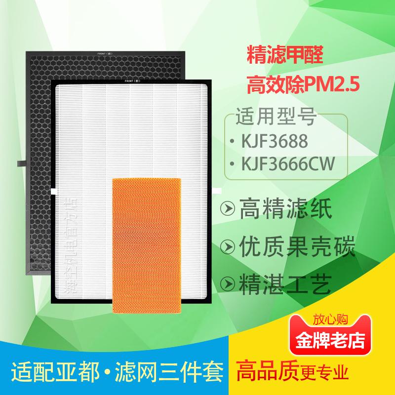 [杜峰净化官方店空气净化,氧吧]亚都空气净化器KJF3688/366月销量0件仅售368元