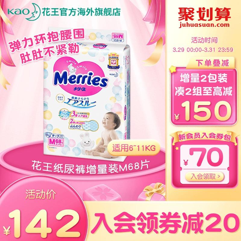 日本妙而舒婴儿m68官方尿不湿怎么样