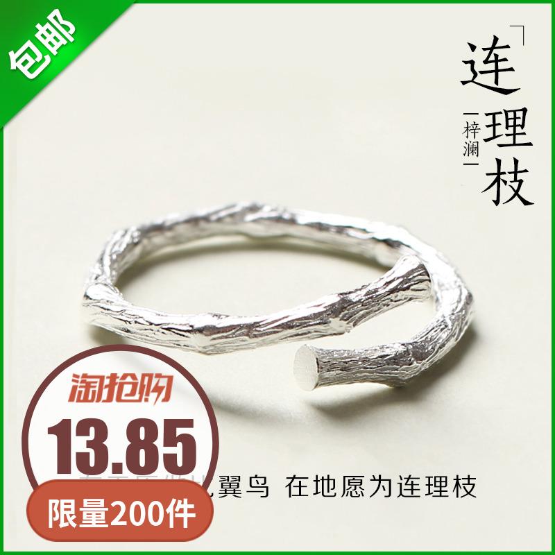 梓澜S925银戒指树枝女磨砂开口简约日韩个性食指指环手工原创尾戒