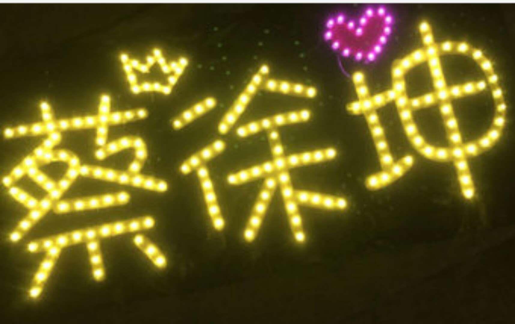 演唱会蔡徐坤应援助威道具发光字手举牌荧光板手持led灯牌定制作