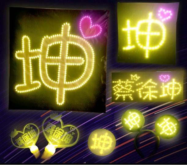 蔡徐坤演唱会明星LED手举灯牌软灯牌歌迷粉丝应援生日发箍灯牌
