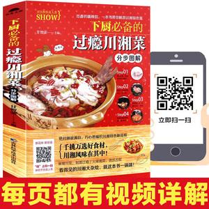 过瘾川湘菜制作油泼茄子豉香山原料
