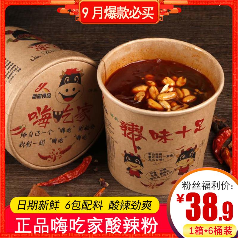 10月10日最新优惠正品海嗨吃家酸辣粉丝桶装重庆速