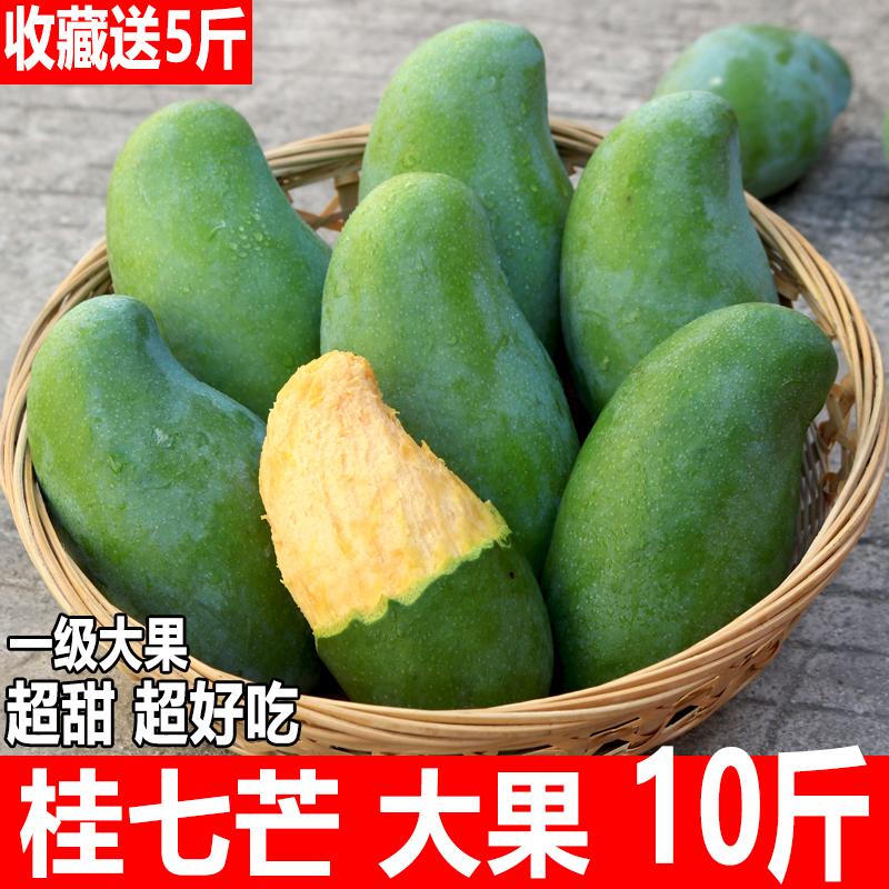 现摘特甜大桂七芒果新鲜包邮广西大青芒10斤整箱当季水果桂7芒果
