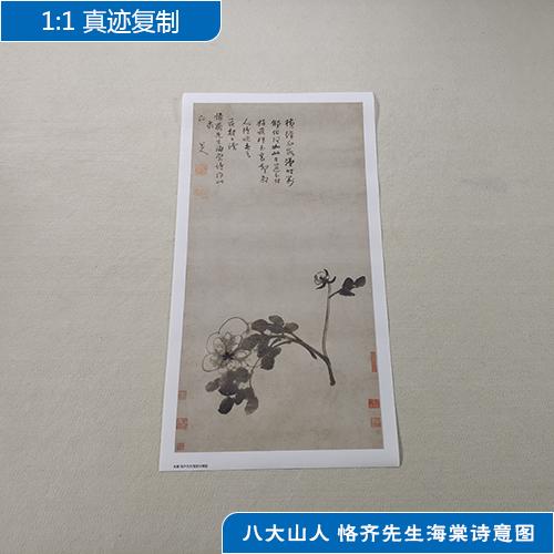 名画复制品朱耷恪齐先生海棠诗意图水墨花鸟画国画艺术微喷装饰画