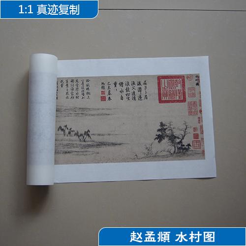 定制25cm*131趙孟水村圖真跡高清復制藝術微噴宣紙國畫1:1