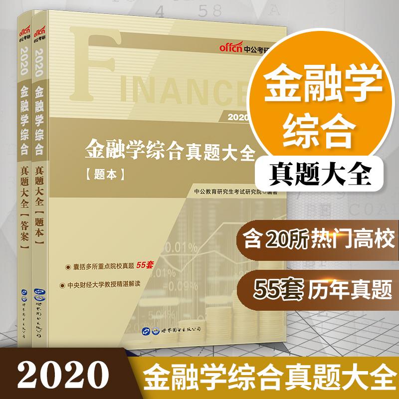 2020国际货比431金融学综合真题试卷 2019考研金融学硕士MF431综合复习指南真题大全全套搭银行股票凯程431