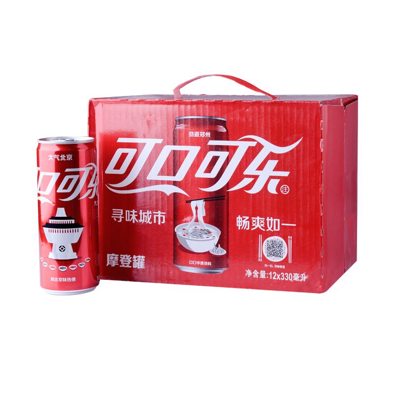 可口可乐汽水摩登罐330ml*12罐/箱