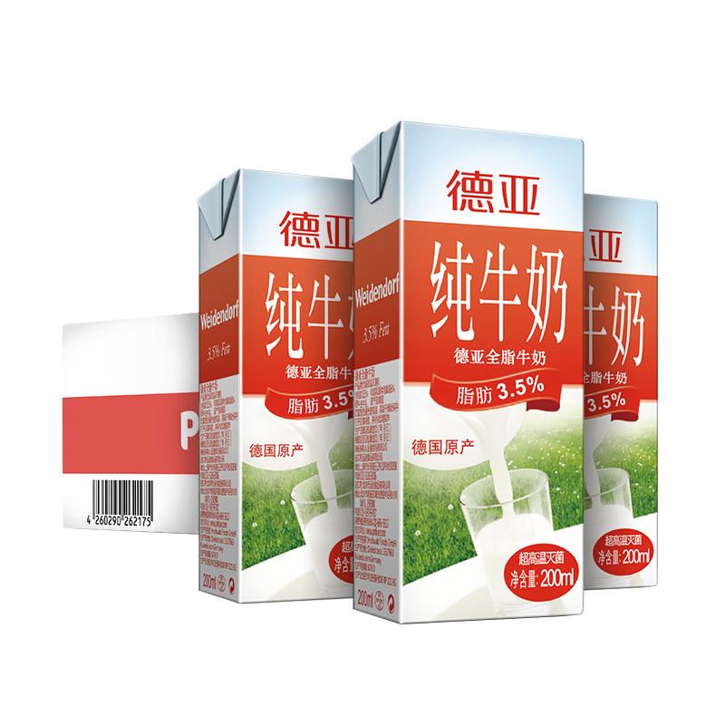 德亚 纯牛奶 200ml*30盒/箱