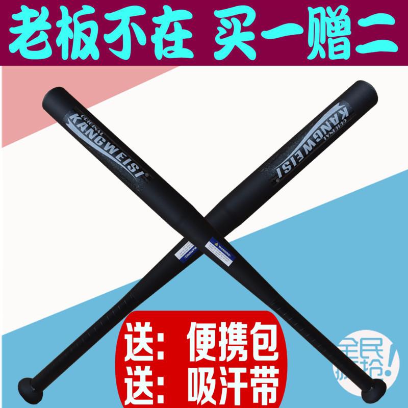棒球棍 磨砂加厚合金钢铁棍打架车载防身武器 棒球棒 垒球棒球杆