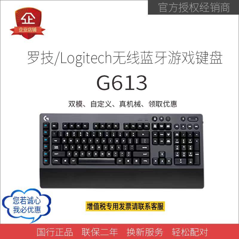 国行支持验证无线蓝牙键盘 罗技键盘 G613 罗技G613键盘 机械键盘