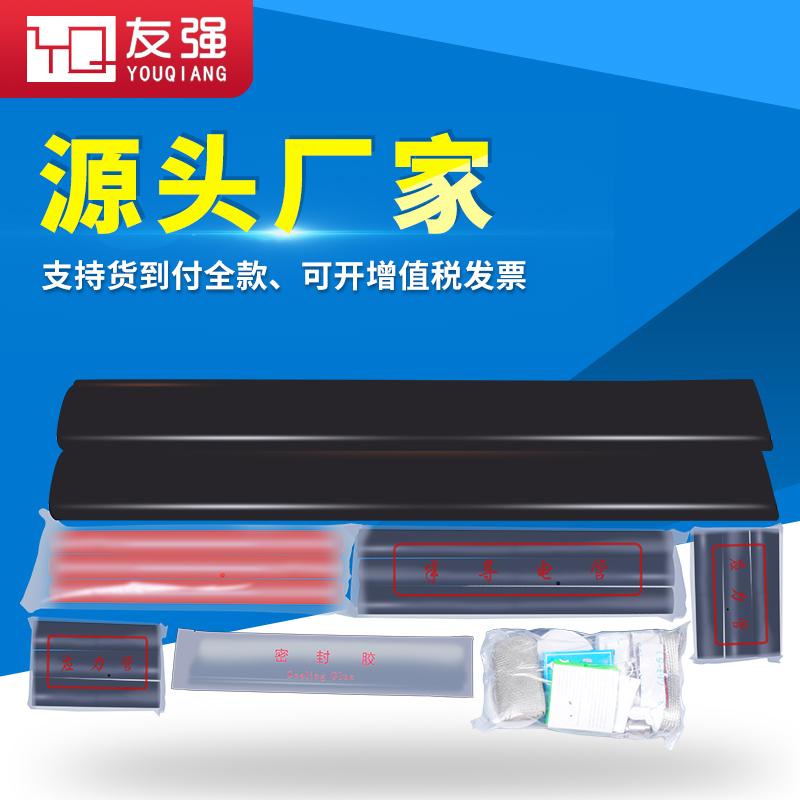 8.7-15KV高压三芯热缩中间接头JSY-10/3.1-3.2-3.3-3.4电缆附件