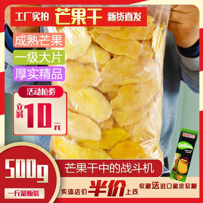 芒果干500gx2袋500克大袋大包装散装2斤一箱装菲律宾精品一级大片图片