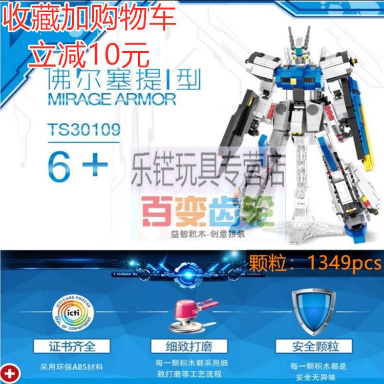 子供用のガンダムと子供用の互換性のあるパズルのおもちゃの知能男の子の甲板戦士モデルの変形ロボットです。