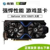 影驰GTX1050Ti大将4G游戏显卡GTX1650 Super畅玩吃鸡台式机独显