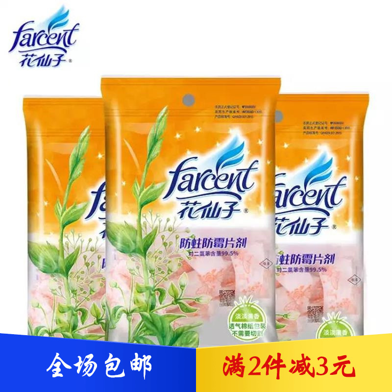 Huaxianzi flavor: insect proof, moth proof, mould proof, moisture-proof, insect repellent and odorless tablet wardrobe replaces camphor pill in 200g * 3 bags