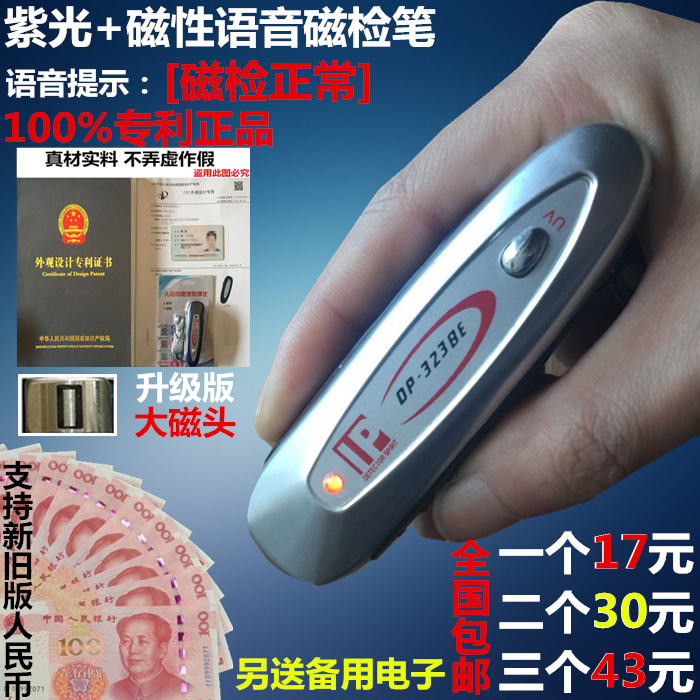 紫光磁性语音磁检正常人民币验钞磁检笔验钞笔卫生巾检测迷你荧光