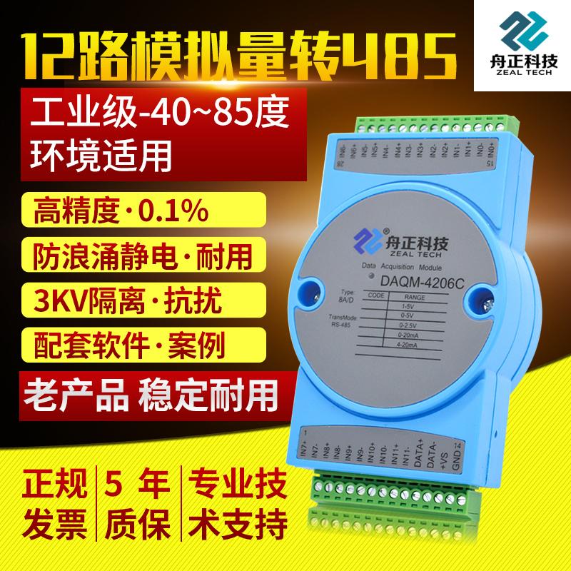 12路模拟量采集模块4-20ma转485modbus数据采集输入输出DAQM4206C