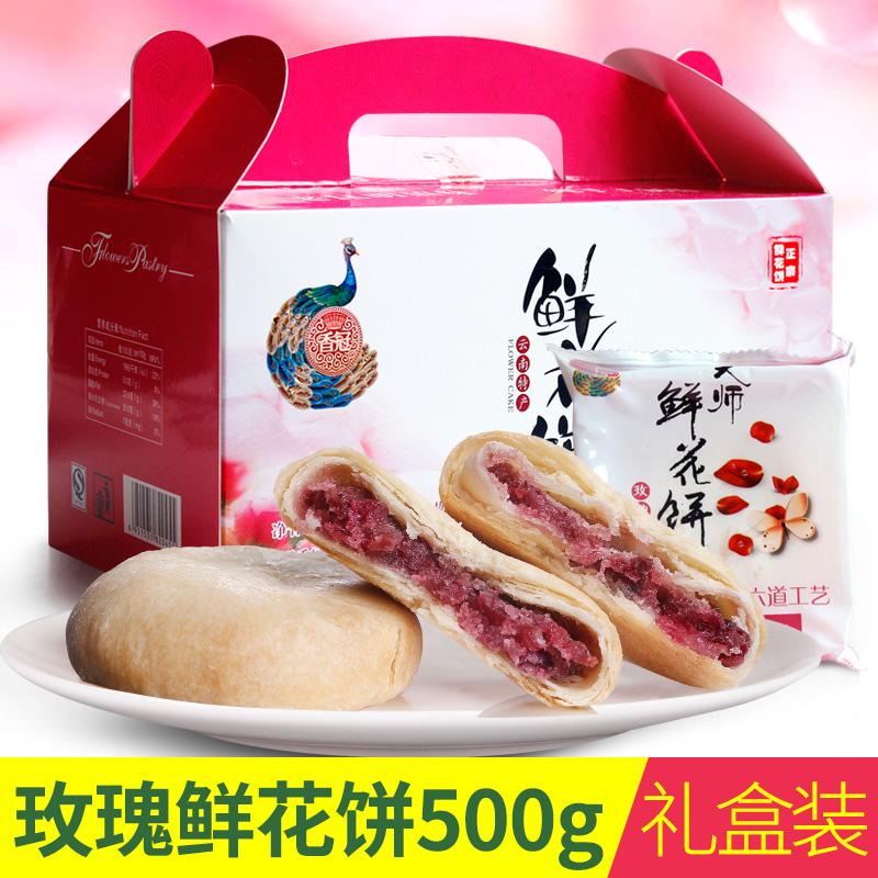 云南鲜花饼礼盒装500g香冠玫瑰鲜花月饼特产玫瑰饼中秋节送礼团购