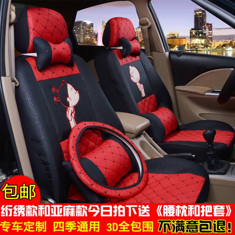 丽驰电动汽车E9吉瑞280V5B01专用座套全包围四轮老年四季通用坐垫