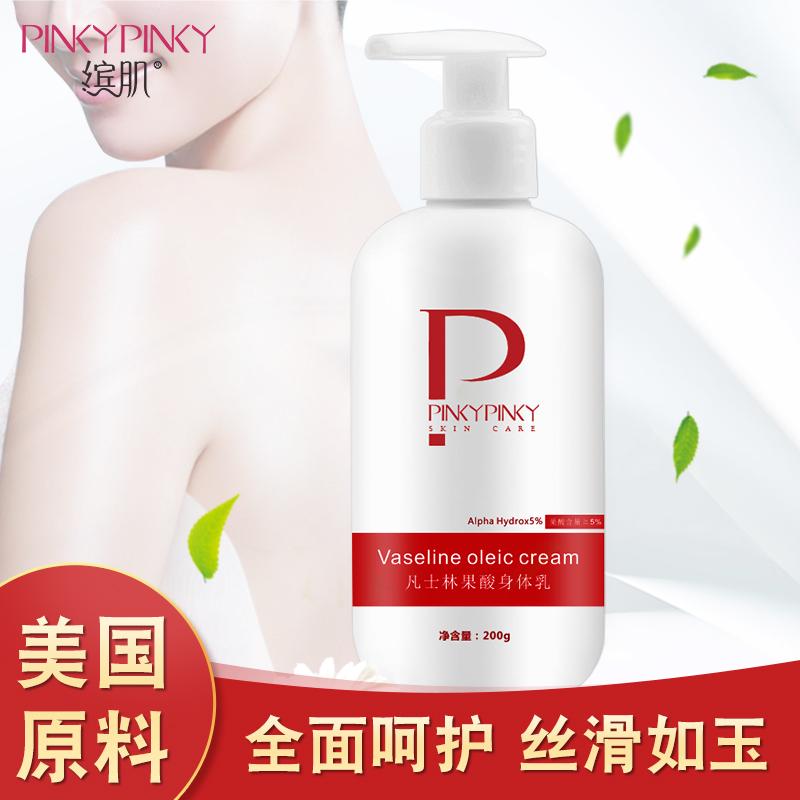 pinkypinky缤肌果酸凡士林身体乳补水保湿全身去死皮护理润肤乳液